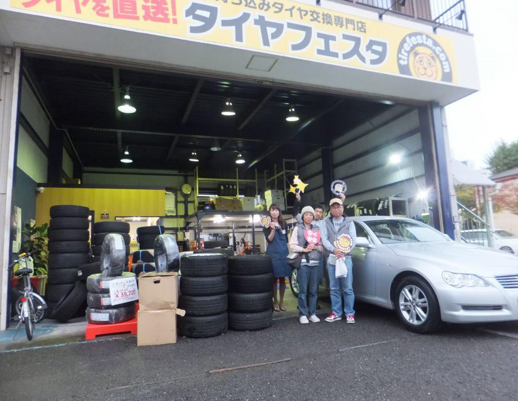 大和市S様トヨタマークXのタイヤ交換でスタッフとパチリ♪