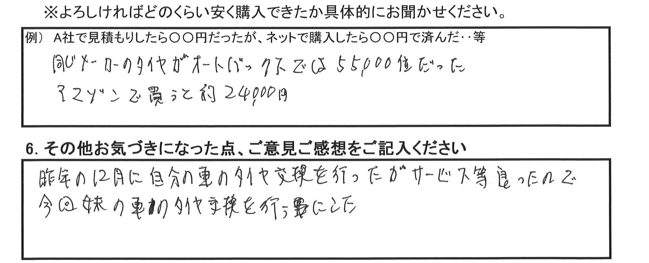 大和市M様 日産キューブのタイヤ交換で3万円のお得♪