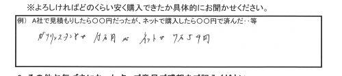 千代田区N様 当初の見積りの半額で購入出来ました。