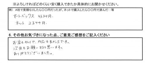 藤沢市Y様 ネットで購入して約2万円の節約。