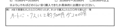 大和市S様 1本7,000円がなんと2,000円になりました!!