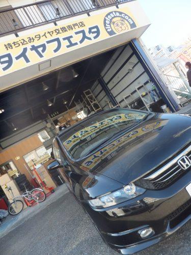 大和市A様 AMAZONでタイヤを購入し、30,000円以上の節約!!