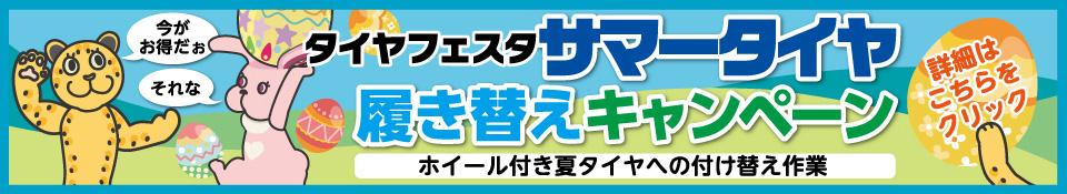 平日限定♪夏タイヤ履き替えキャンペーン!!