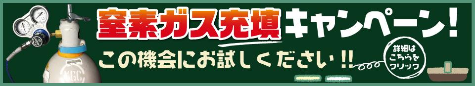 タイヤフェスタ湘南平塚店! 窒素売り切れましたー!!CP在庫分