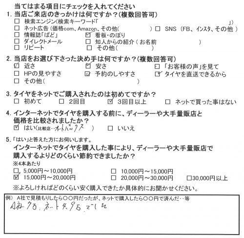 大和市O様 トヨタ レジアスのタイヤ交換で約2万円のお得!!