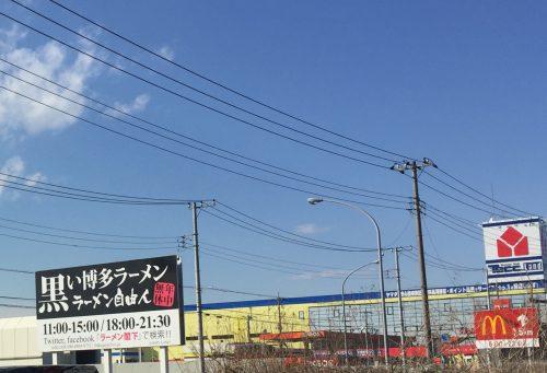 「ラーメン自由人」で黒い博多ラーメン!!