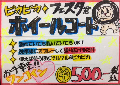 好評発売中♪ぴかぴかフェスタ君 ホイールコート剤!!