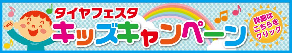 初夏のキッズキャンペーン★