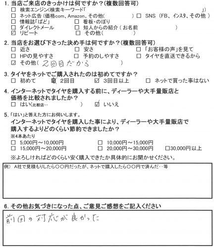 横浜市瀬谷区H様 トヨタノア 3回目のご利用♡「前回の対応が良かった」