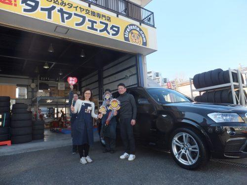 横浜市金沢区A様 BMW X3 約7万円のお得 「持込専門で作業して頂ける店はないと思ってた」スタッフとパチリ♪