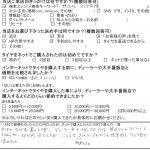 相模原市S様 トヨタ86のタイヤフェスタ込み込みセットの交換 約4万円以上のお得!!