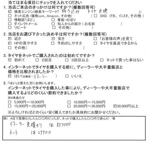 横浜市瀬谷区S様 マツダ アテンザのタイヤ1本で2万円以上のお得♪