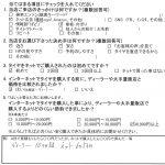 相模原市O様 日産フーガのタイヤ2本交換で3万円以上のお得!!