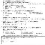大和市I様 トヨタエスティマのタイヤ交換で約8万円のお得!!