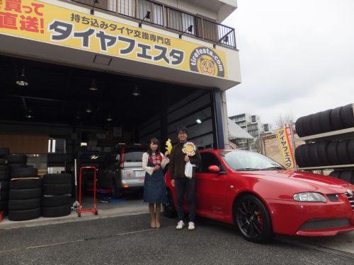 横浜市金沢区M様 アルファロメオのタイヤ交換でスタッフとパチリ!