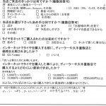 藤沢市Y様 BMW528i タイヤネット購入で約半額のお得!
