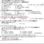 2回目のご利用♪海老名市K様 日産ジューク「前回の対応が良かったので」タイヤ1本で1万円以上お得!