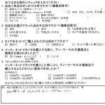 大和市K様 BMW525iのタイヤ交換で2万円以上のお得!