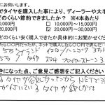 海老名市K様 三菱ekスポーツのタイヤ交換を承りました。