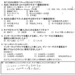 横浜市泉区N様 トヨタクルーガーVのタイヤ交換で約5万円のお得♪