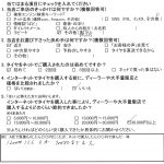 藤沢市T様 レクサスisのタイヤ交換で約5万円のお得♪