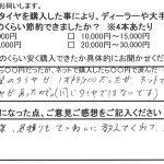 大和市T様よりヴォクシーのタイヤ交換「来店した際、見積りも丁寧に教えてくれて対応が良かった」