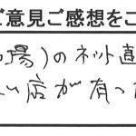 横浜市瀬谷区K様よりフォルクスワーゲンポロのタイヤ交換「こんな近くでサービスの良い店があったなんて」