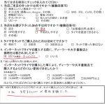 大和市M様 ダイハツタントのタイヤ交換で15,000円以上のお得!
