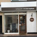 ふわふわシフォンケーキのお店 kahon大和店**