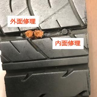 パンク修理 内面修理 外面修理 外側