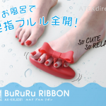 ルルド ブルルリボン(足指マッサージ)♡ 販売開始!!