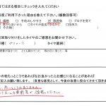 2回目のご利用!東京都町田市Y様 日産プリメーラ「アットホームな雰囲気で頑張って下さい」