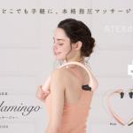 ルルド ハンディマッサージャー リラミンゴ♡販売開始!!