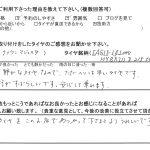 3回目のご利用!横浜市金沢区I様 クラウンマジェスタ「技術が素晴らしい。安心して乗れます!」