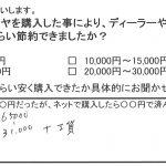 大和市T様 トヨタハイエースのタイヤ交換で約2万4千円のお得!!
