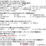 中郡大磯町N様 ホンダオデッセイRB1のタイヤ交換でGSより1万円以上のお得!!