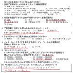 大和市Y様 トヨタエスティマのタイヤ交換2本で1万円のお得!!