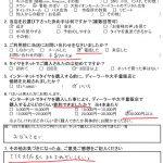 藤沢市K様 トヨタアリストのタイヤ交換で3万円以上のお得!!「とても対応良くまたお願いしたい」