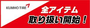KUMUHO TIRE(クムホタイヤ)全アイテムお取り扱い開始!!