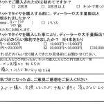 藤沢市U様 トヨタヴォクシーのタイヤ交換で3万円のお得!!「手軽で素早く済んでよかった」