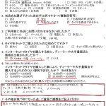 藤沢市N様 日産セレナのタイヤ交換で2万円以上のお得!「自分で予約時間が指定できる!」