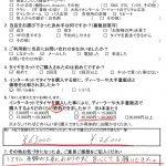 茅ヶ崎市S様 ホンダステップワゴン 込み込みセットで約2万円の節約!「予約簡単で利用しやすかったです」