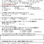 広がるご紹介の輪♪東京都日野市K様 日産ノート込み込みセット「作業がとても早く、待ち時間が短い」