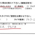 2回目のご利用♪ステップワゴンの横浜市旭区N様にタイヤのご感想を伺いました!