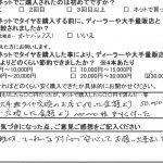 大和市S様 メルセデスベンツのタイヤ交換で5万円以上の節約!!