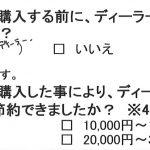座間市S様 スバルフォレスターのタイヤ交換で約5万円のお得!!