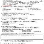広がるご紹介の輪♪藤沢市I様 日産セレナ 込み込みセットで「思っていたより簡単で安く仕上がり満足です!」
