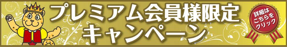 平日バランス有で予約すれば窒素充填¥2,160 がなんと無料!!