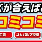 湘南平塚店 店頭在庫のご紹介♫ とってもお得な込み込みセット!