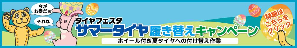 平日なら1,000円割引!!冬タイヤから夏タイヤへの履き替え平日キャンペーン♪